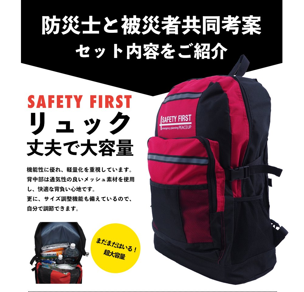 SAFETY FIRST【防災士と被災者共同考案】最新版 防災セット 一人用 49点【画像5】