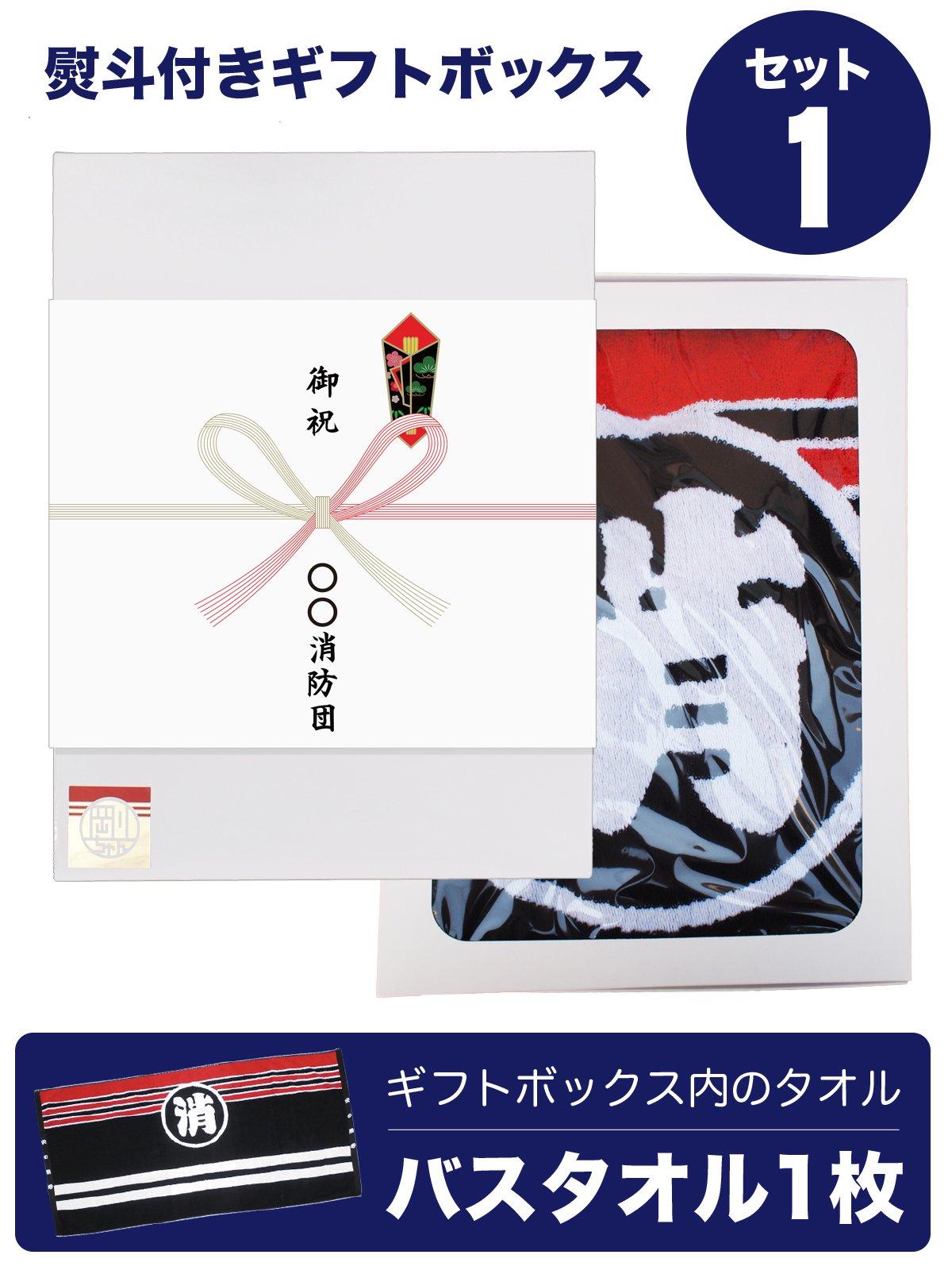 消防団法被デザインタオル用熨斗・ギフトボックス【単品購入不可】【画像4】