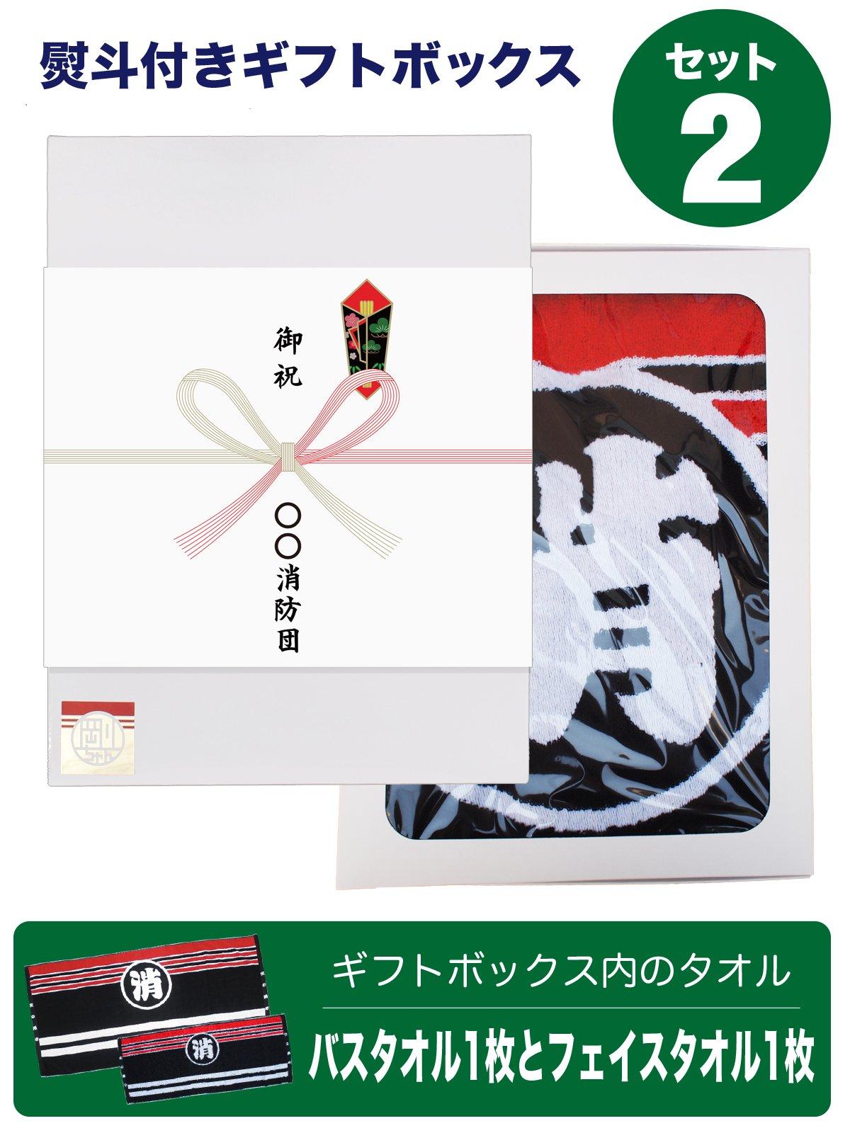 消防団法被デザインタオル用熨斗・ギフトボックス【単品購入不可】【画像5】