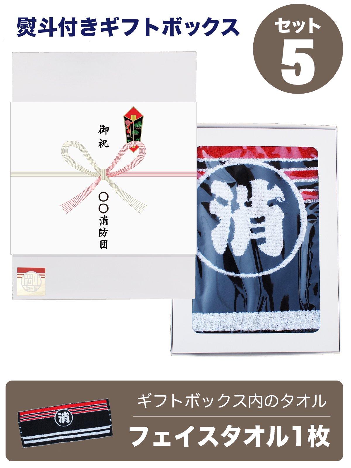 消防団法被デザインタオル用熨斗・ギフトボックス【単品購入不可】【画像8】