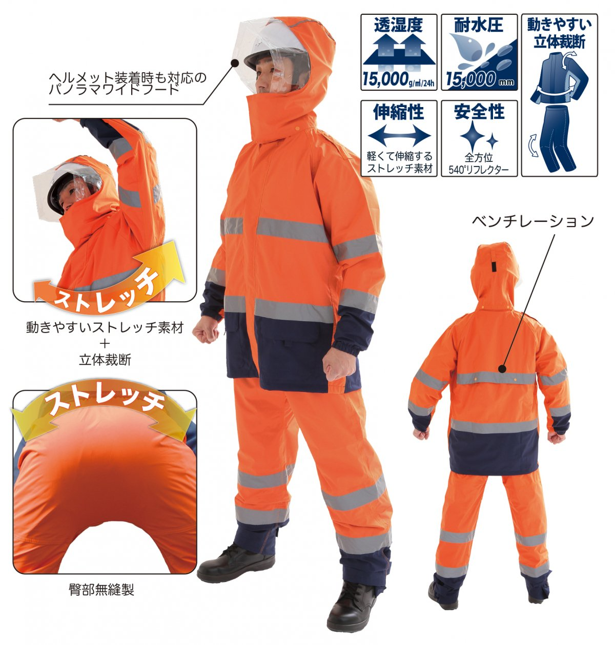 スパーダ ストレッチレイン(消防レインウェア カッパ 雨衣)【画像7】