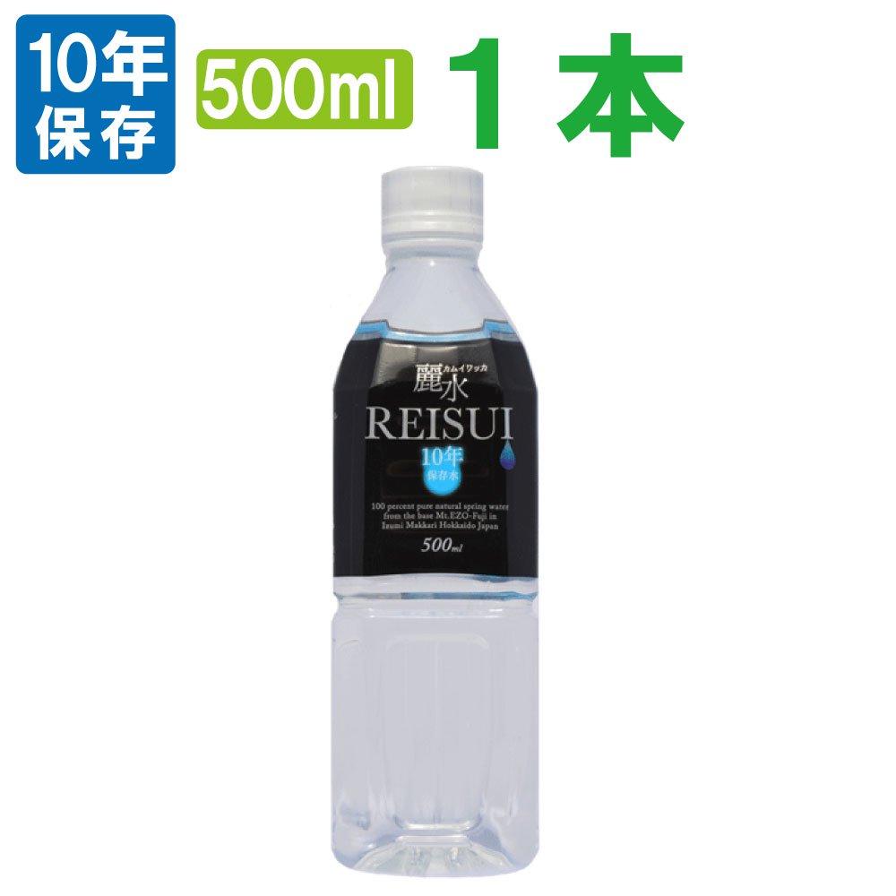 超長期保存!【10年保存水】ミネラルウォーター「カムイワッカ麗水500mlx1本」