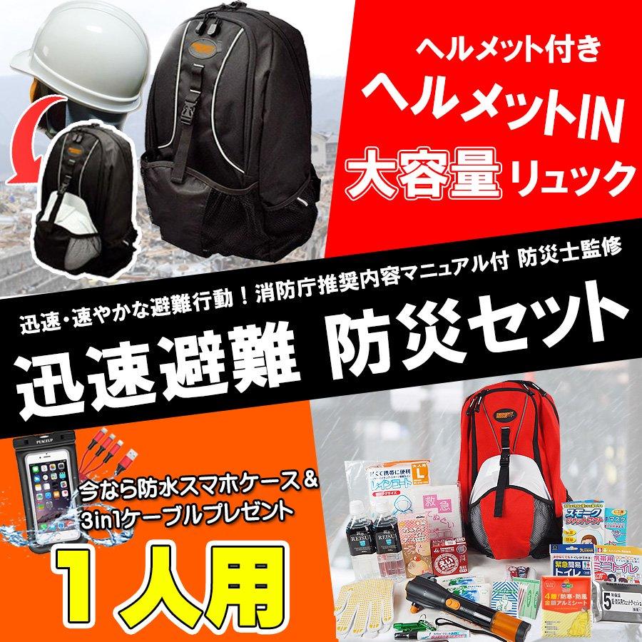 ヘルメット付 迅速避難 防災セット 1人用 動きやすいレスキュー隊仕様リュック【画像2】