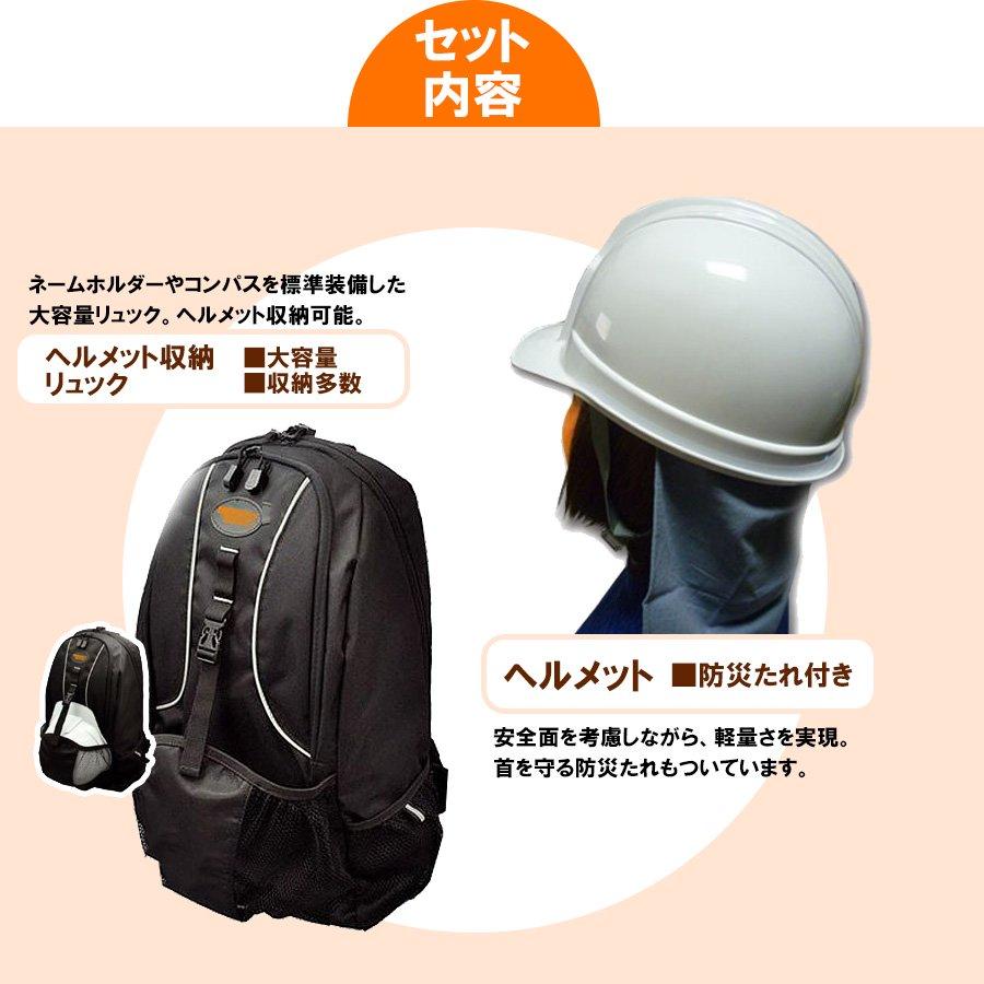 ヘルメット付 迅速避難 防災セット 1人用 動きやすいレスキュー隊仕様リュック【画像4】