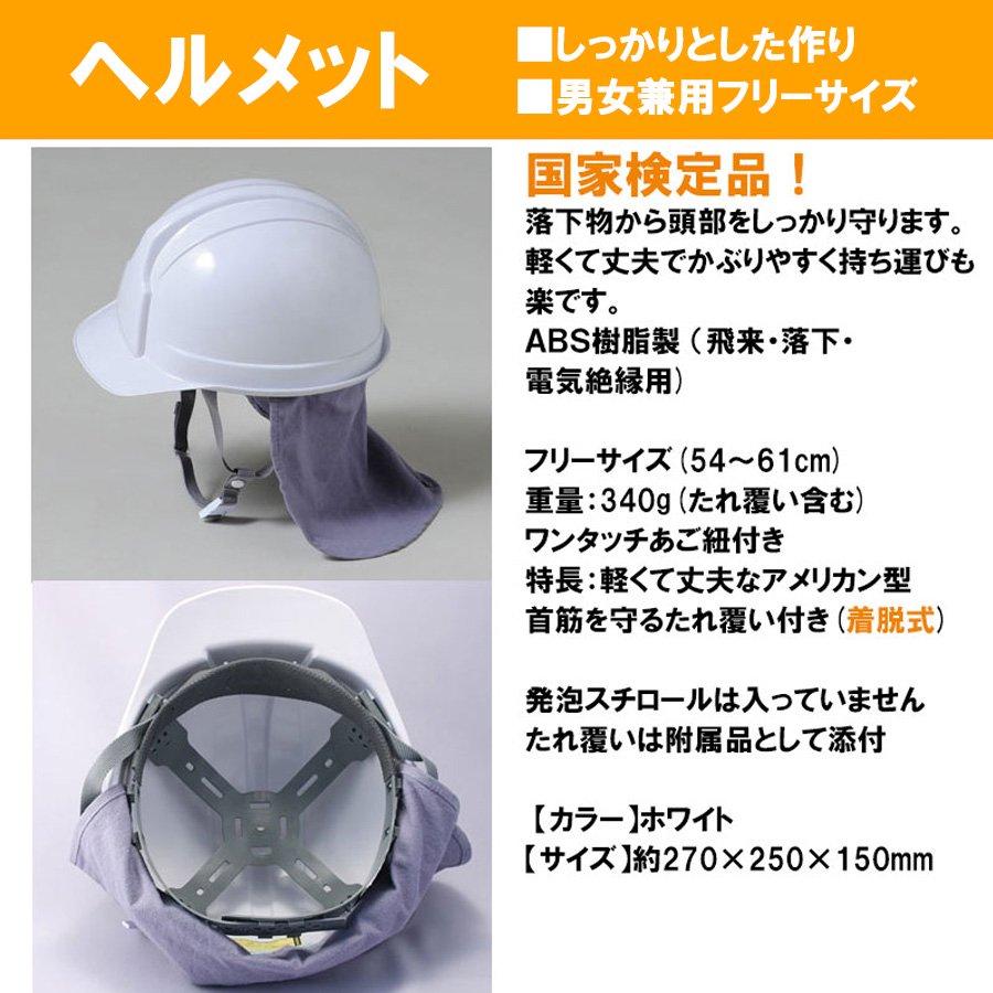 ヘルメット付 迅速避難 防災セット 1人用 動きやすいレスキュー隊仕様リュック【画像9】