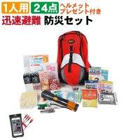 レスカス手袋(日本グローブサービス) ヘルメット付 迅速避難 防災セット 1人用 動きやすいレスキュー隊仕様リュック