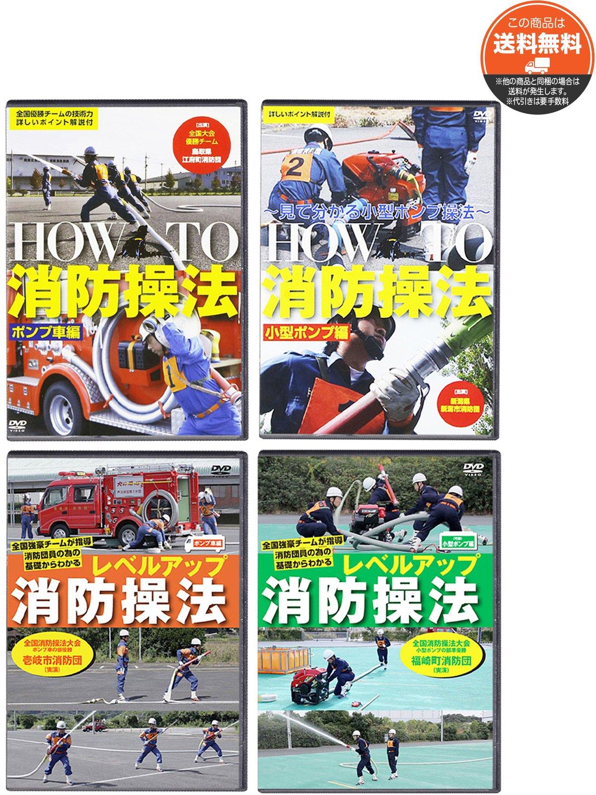 【DVD】消防操法DVD【HOW TO】&【レベルアップ】4点セット【画像2】