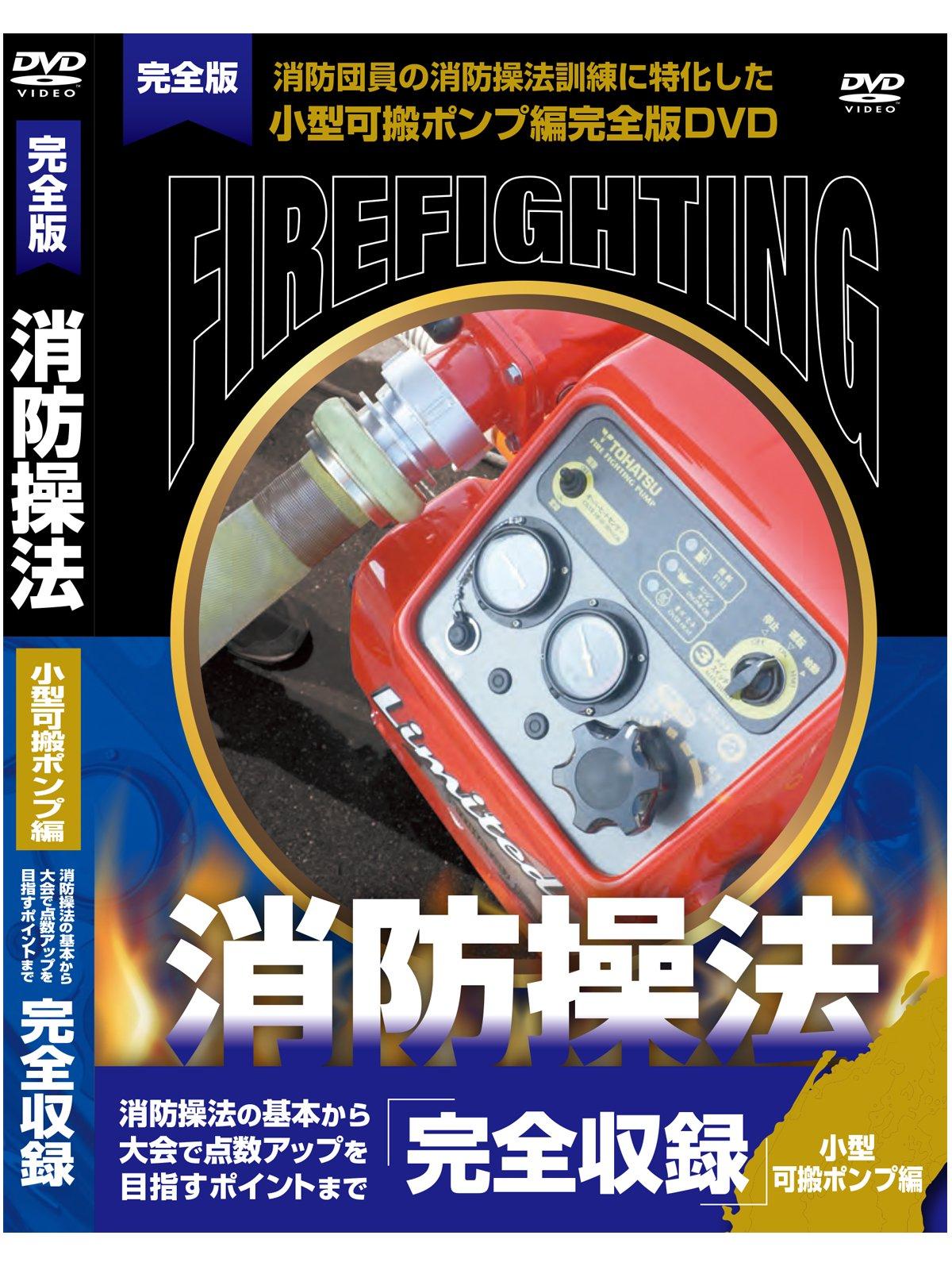 【DVD】完全版 消防操法 小型可搬ポンプ編