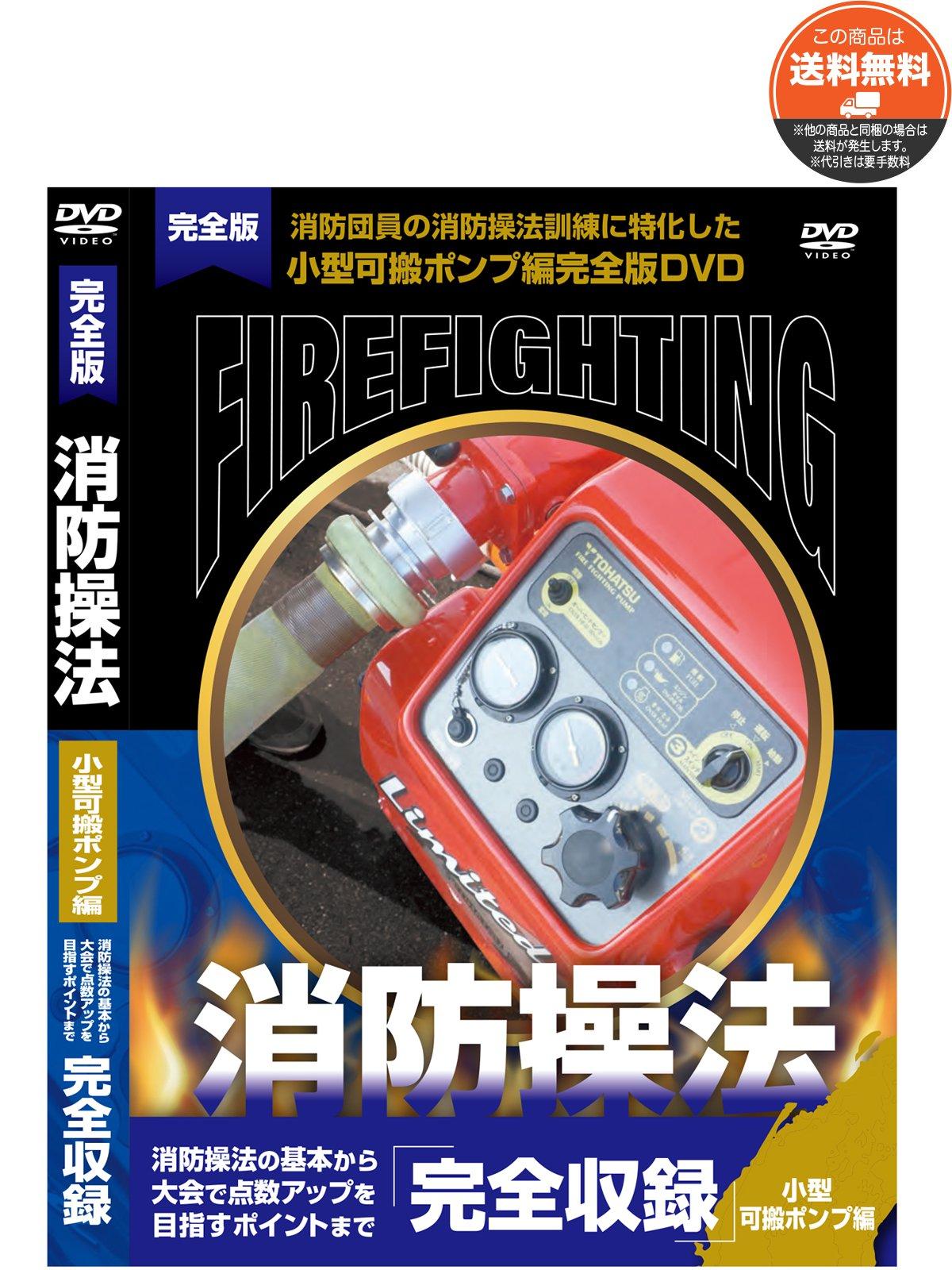 【DVD】完全版 消防操法 小型可搬ポンプ編 【画像2】