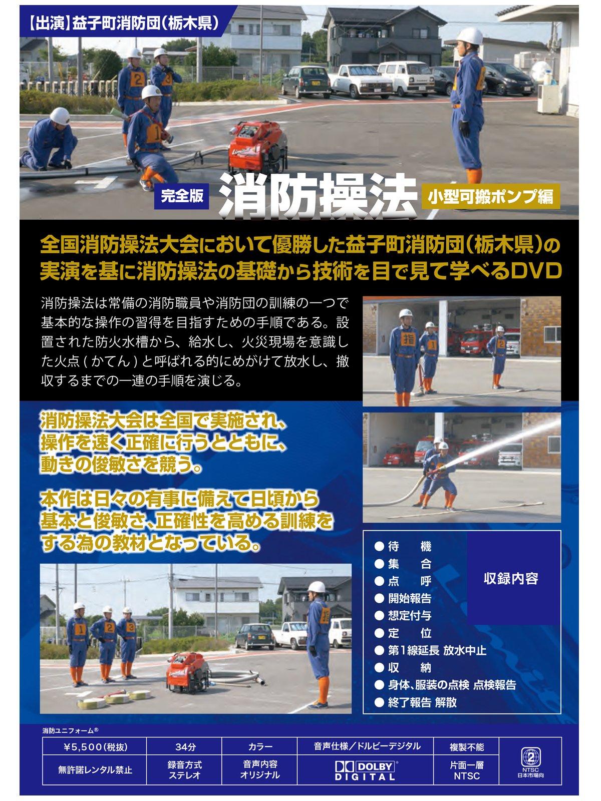 【DVD】完全版 消防操法 小型可搬ポンプ編【画像3】