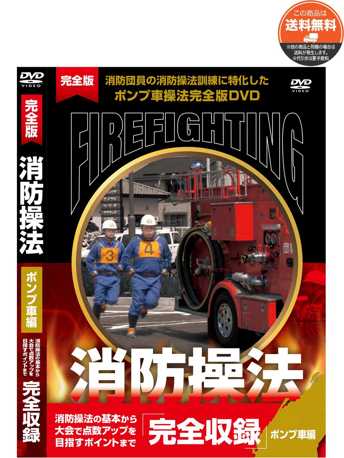 【DVD】完全版 消防操法 ポンプ車編【画像2】