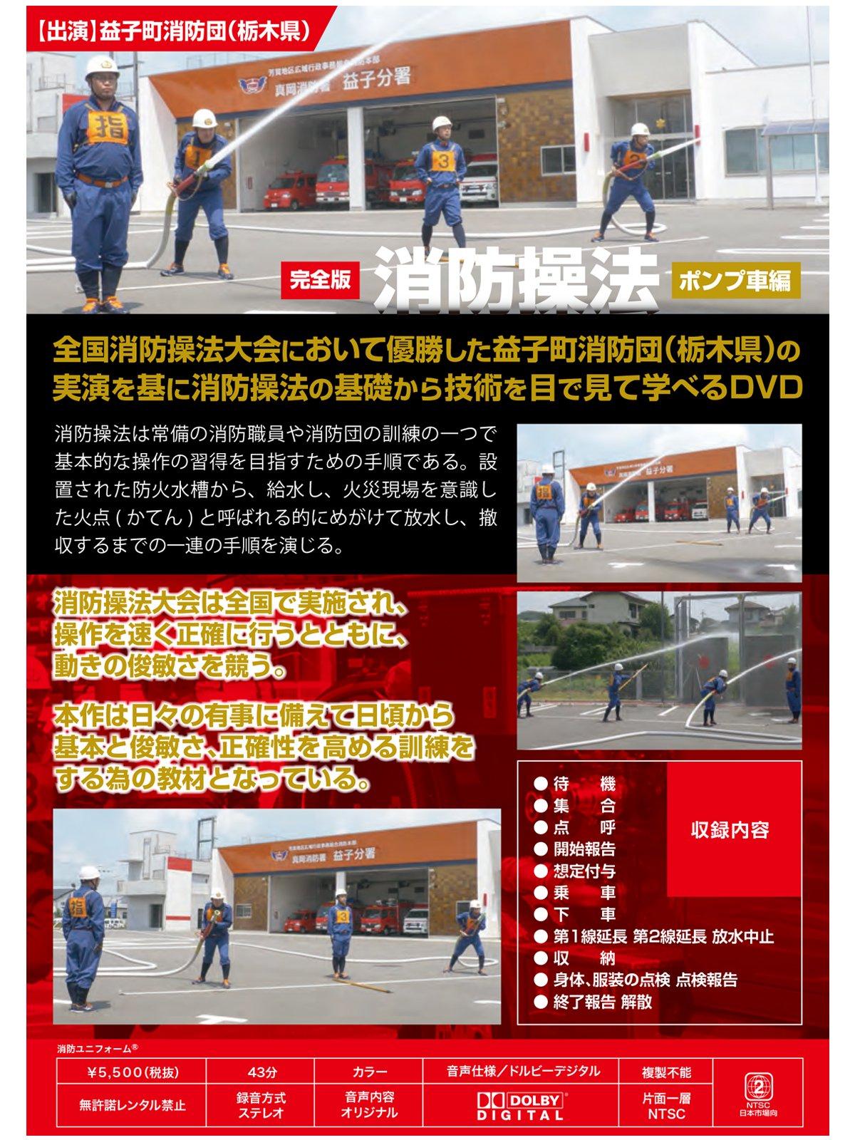 【DVD】完全版 消防操法 ポンプ車編【画像3】
