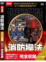 救急ベルト 【DVD】完全版 消防操法 ポンプ車編