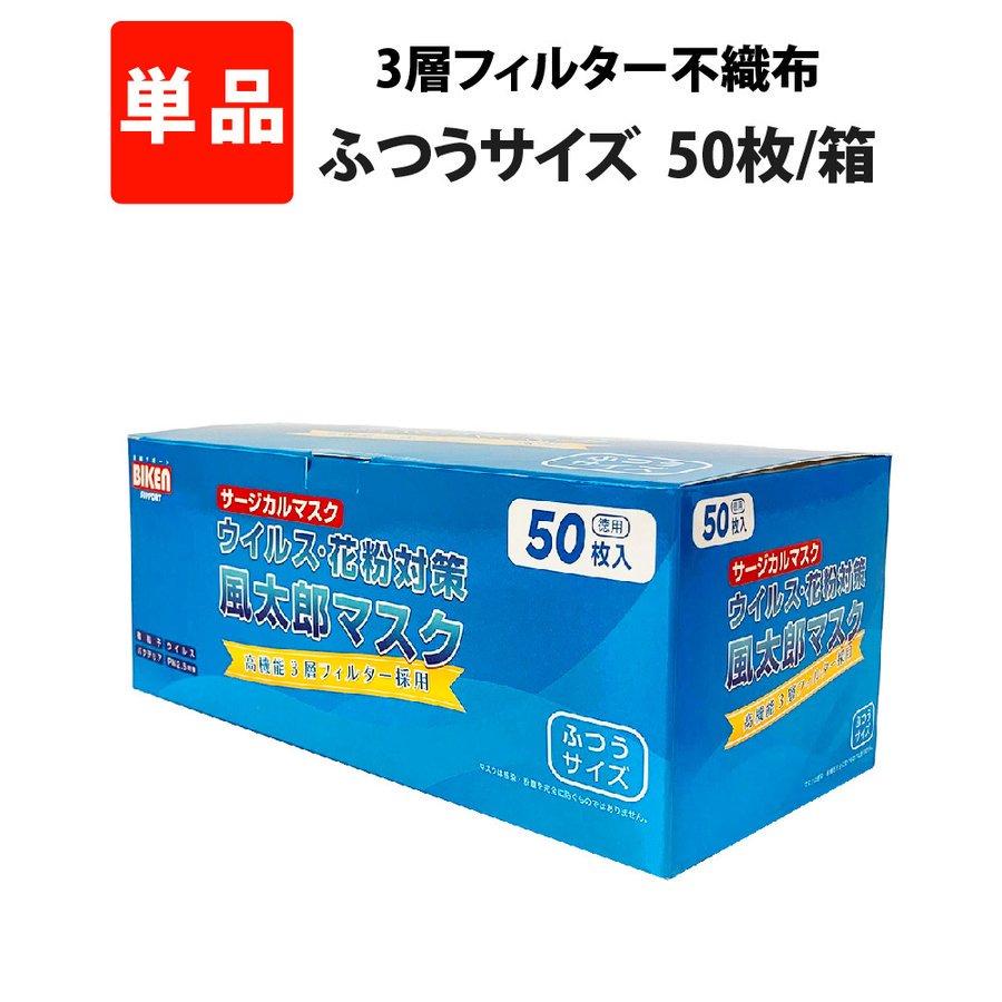 風太郎マスク 50枚入り/箱 ふつうサイズ BIKEN 富士漢製薬 PFE・VFE・BFE試験 ウイルス99%カット サージカルマスク