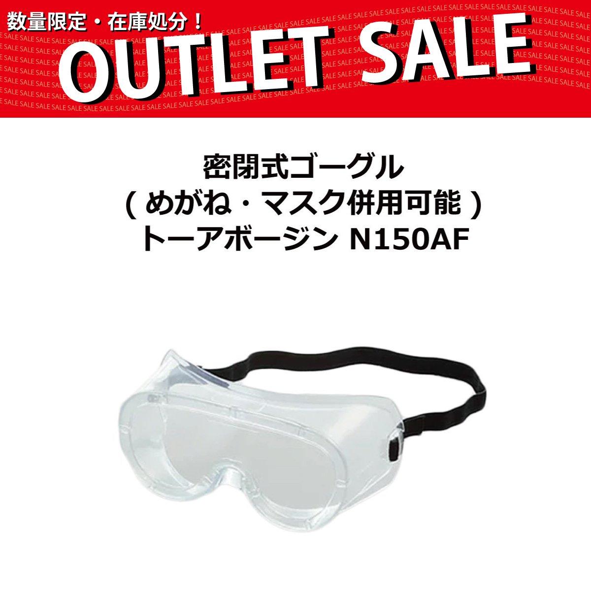 密閉式ゴーグル (めがね・マスク併用可能) トーアボージン N150AF 子供・女性・大人兼用タイプ 曇りにくい防曇加工