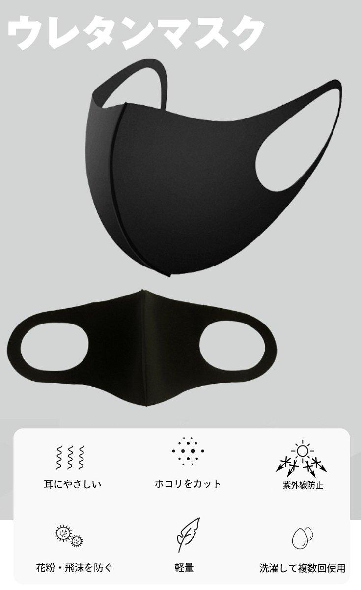 洗える マスク 5枚セット 国内発送 個包装 マスク 男女兼用 ウレタンマスク ブラック【画像2】