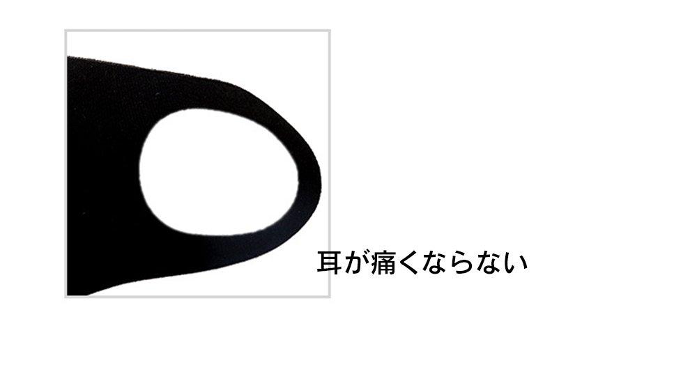 洗える マスク 5枚セット 国内発送 個包装 マスク 男女兼用 ウレタンマスク ブラック【画像9】