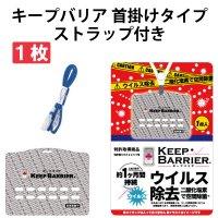 【日本製】 空間除菌 キープバリア/KEEP BARRIER (携帯型) 1枚 ※ストラップ付き