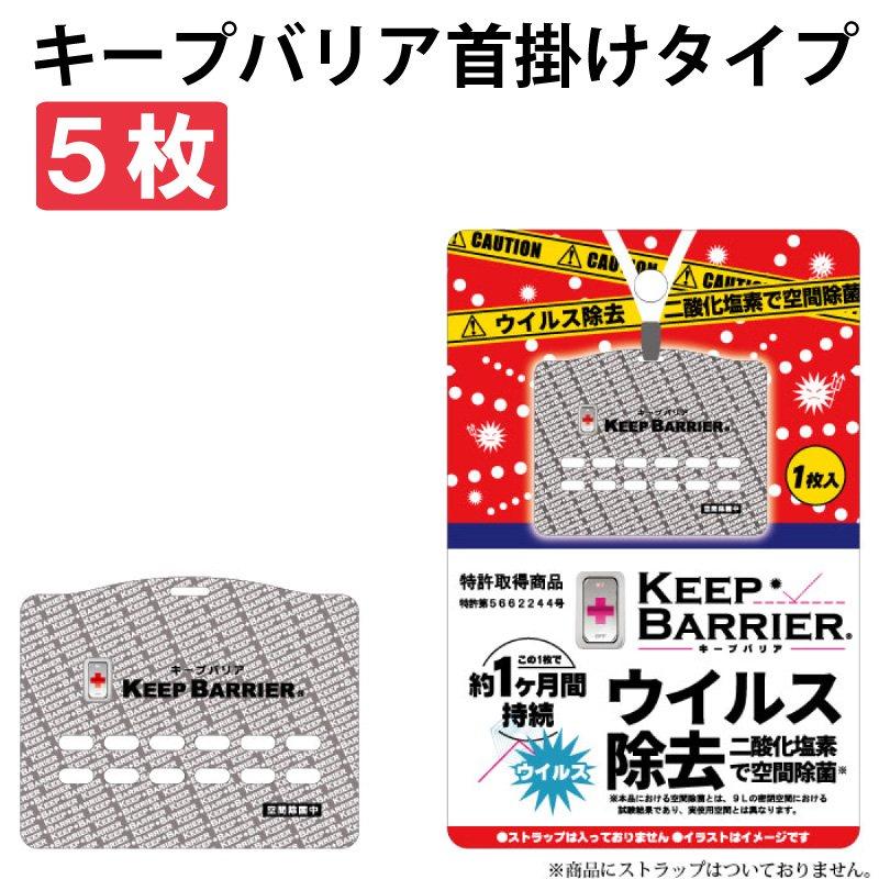 【日本製】 空間除菌 キープバリア/KEEP BARRIER (携帯型) 5枚セット