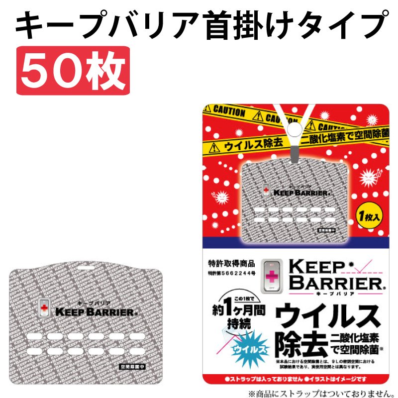 【日本製】 空間除菌 キープバリア/KEEP BARRIER (携帯型) 50枚セット
