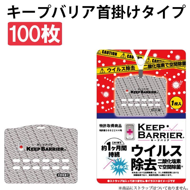 【日本製】 空間除菌 キープバリア/KEEP BARRIER (携帯型) 100枚セット