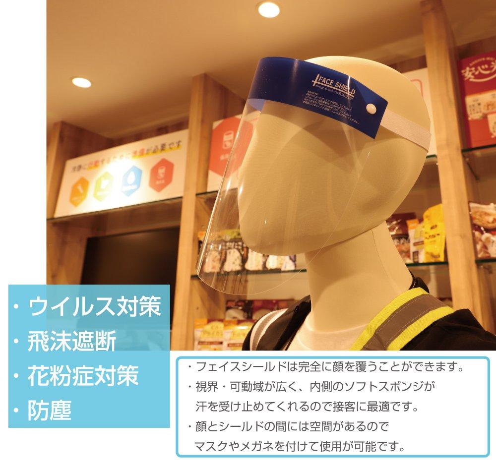 フェイスシールド  10枚セット(180円/枚) 【画像3】