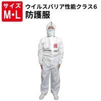 腹掛け 防護服 最高レベル ウイルスバリア性能クラス6・血液バリア性能クラス6 カケンテスト証明 JIS規格・ISO・EN 国際基準合格品 韓国製