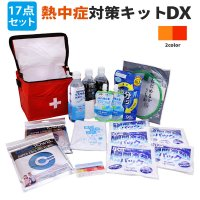 熱中症対策グッズ 熱中症対策キットDX(デラックス) クーラーバッグに入った応急処置セット 熱中症対策グッズ