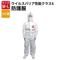 腹掛け 防護服 50着/ケース 最高レベル ウイルスバリア性能クラス6・血液バリア性能クラス6 カケンテスト証明 JIS規格・ISO・EN 国際基準合格品 韓国製