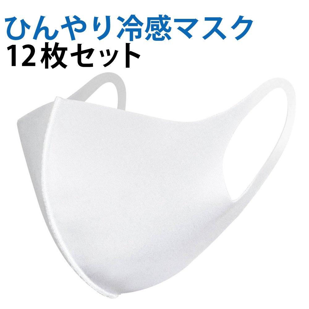 12枚セット ひんやり冷感マスク 夏用マスク 洗える ふつうサイズ 大人用