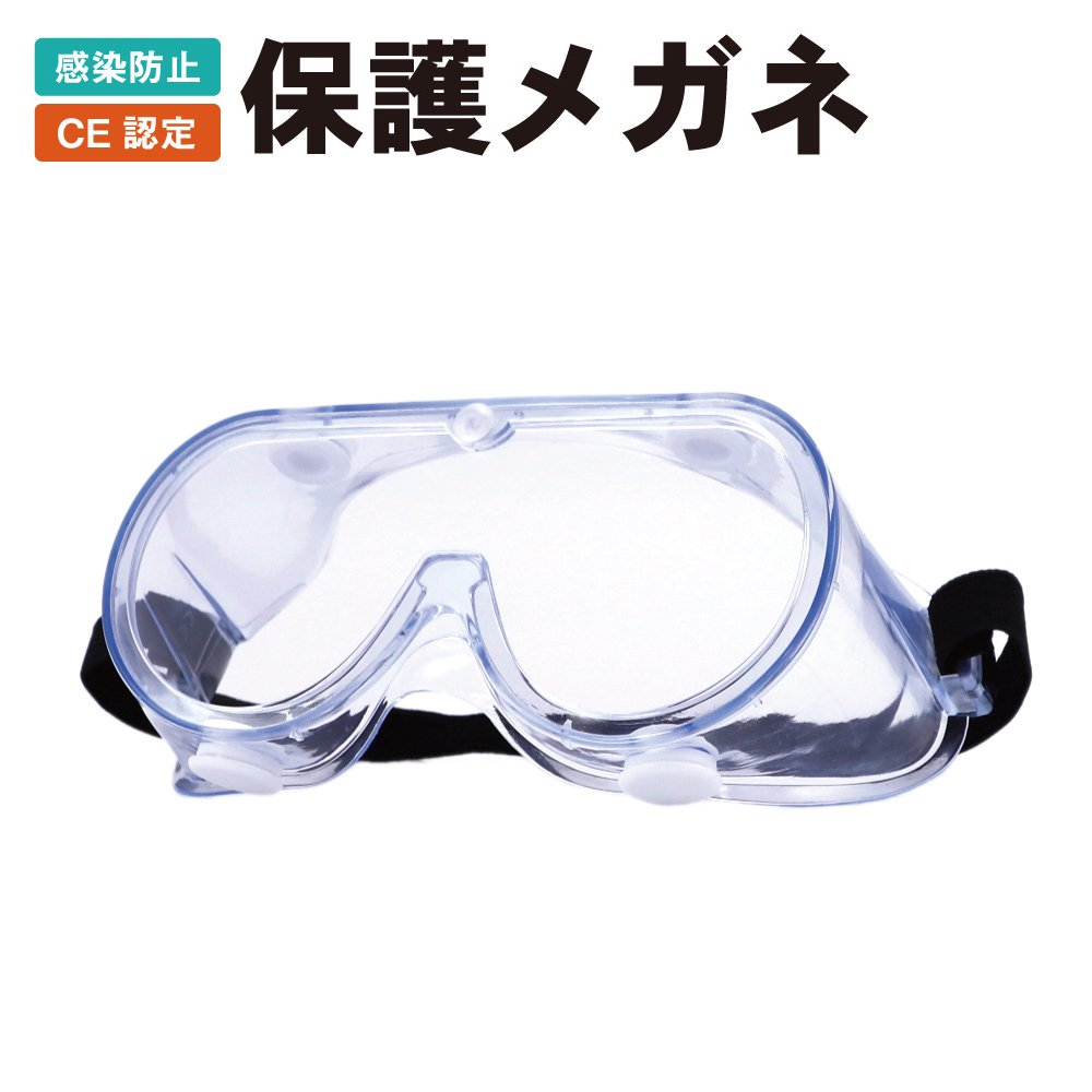 密閉式保護メガネ 眼鏡・マスク併用可能