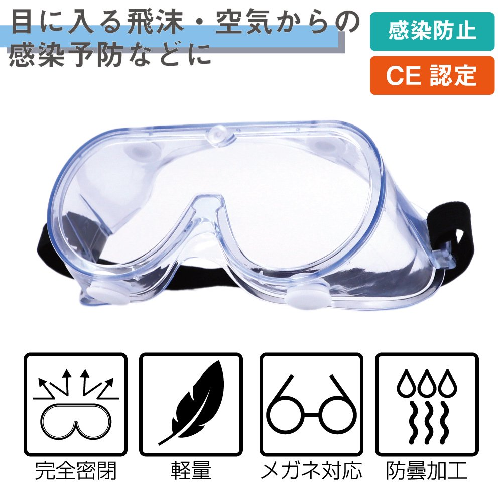 密閉式保護メガネ 眼鏡・マスク併用可能【画像2】