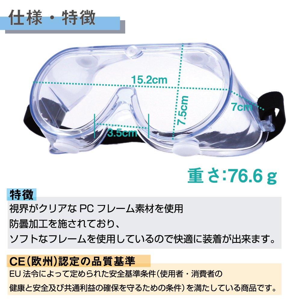 密閉式保護メガネ 眼鏡・マスク併用可能【画像3】