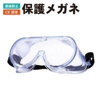 2つ穴ベルト 密閉式保護メガネ 眼鏡・マスク併用可能