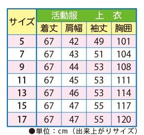 消防団員活動服(ブルー) 上衣 女性用【画像3】