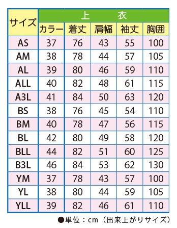 消防団員活動服【夏用】 上衣 男性用【画像3】