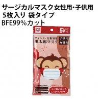 マスク・感染症対策グッズ マスク 小さめサイズ 子供用 女性用 94x143mm 5枚入/袋 カヒモン サージカルマスク