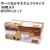 マスク・感染症対策グッズ マスク 50枚入/箱 ふつうサイズ カヒモン サージカルマスク 大人用