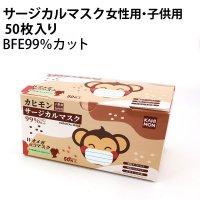 マスク・感染症対策グッズ マスク 小さめサイズ 子供用 女性用 94x143mm 50枚入/箱 カヒモン サージカルマスク