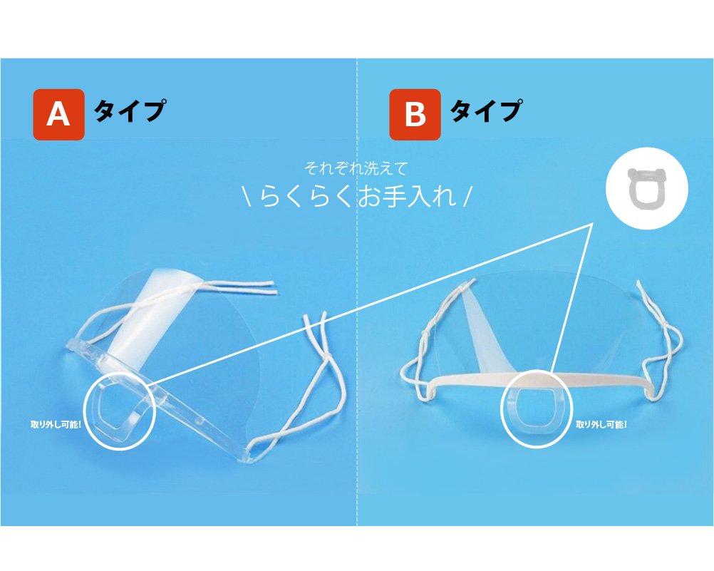 4種類から選べるクリアマスク【画像3】
