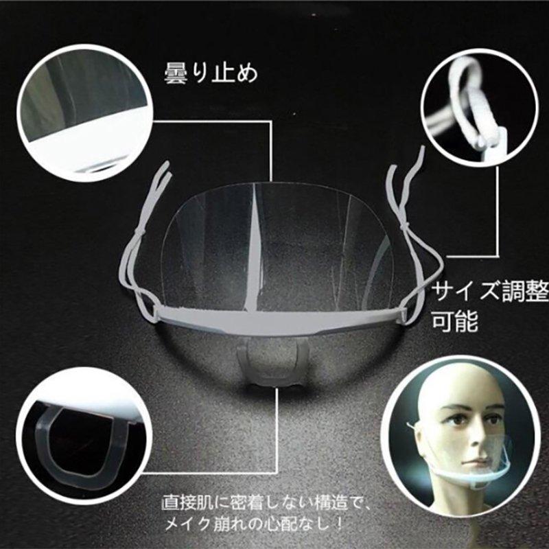 4種類から選べるクリアマスク【画像5】