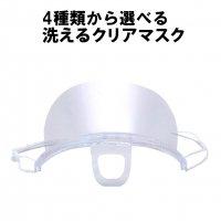4種類から選べるクリアマスク