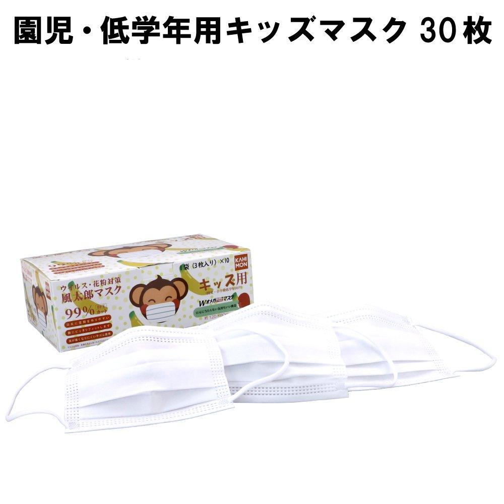 子供用マスク キッズ 30枚 (箱入) 125x80mm 幼児用 園児用 小学生低学年用 カヒモン サージカルマスク