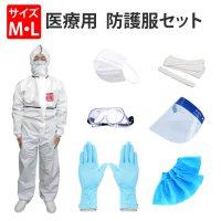 ハンディライト GENTOS(ジェントス) 感染症対策キット 防護服7点セット (PTFEマスク/保護メガネ/フェイスシールド/グローブ/モブキャップ/シューズカバー)