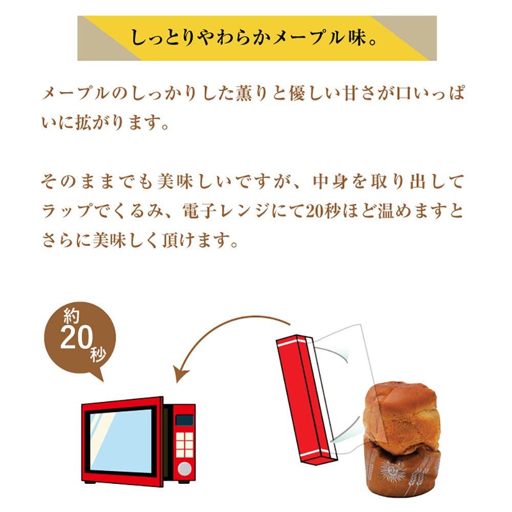 5年保存食 GABA配合 缶詰サプリパン メープル味【画像7】