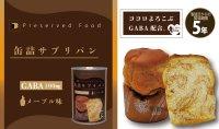 防災グッズ 【5年保存】 GABA配合 缶詰サプリパン メープル味