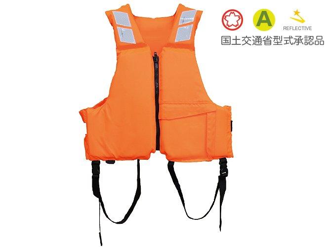 小型船舶用救命胴衣 TK-200ARS 国土交通省型式承認品 第5065号 TYPE A
