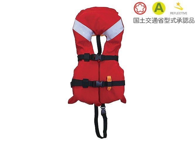 小型船舶用救命胴衣 TK-210 I(幼児用)国土交通省型式承認品 第5432号 TYPE A