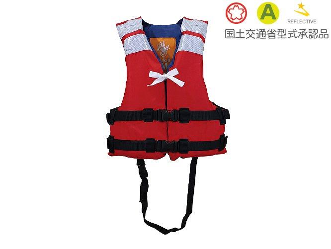 小型船舶用救命胴衣 TK-210C(小児用)国土交通省型式承認品 第5433号 TYPE A