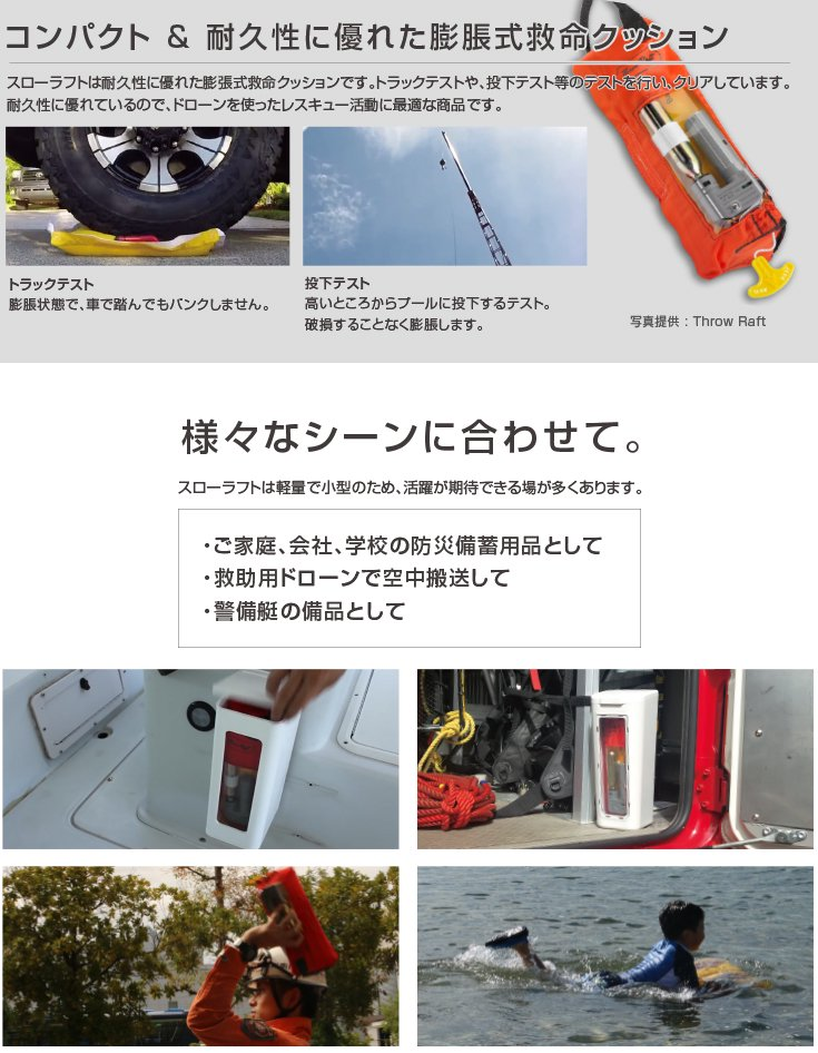 TD-2401スローラフト 膨脹式救命クッション(水感知)【画像2】
